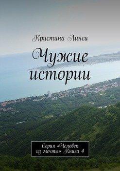 Чужие истории. Серия «Человек измечты». Книга4