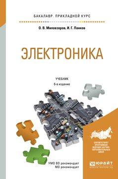 Электроника 6-е изд., пер. и доп. Учебник для прикладного бакалавриата