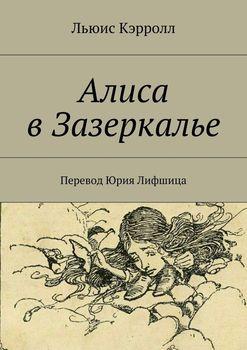Алиса вЗазеркалье. Перевод Юрия Лифшица