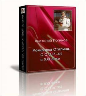 Рокировка Сталина. С.С.С.Р .- 41 в XXI веке