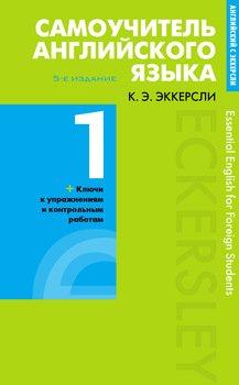 Самоучитель английского языка с ключами и контрольными работами. Книга 1
