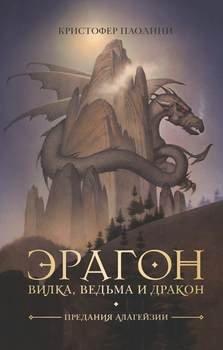 Эрагон. Вилка, ведьма и дракон