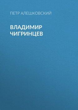 Владимир Чигринцев