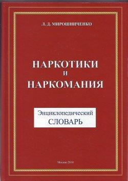 Наркотики и наркомания. Энциклопедический словарь