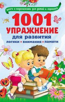 1001 упражнение для развития логики, внимания, памяти