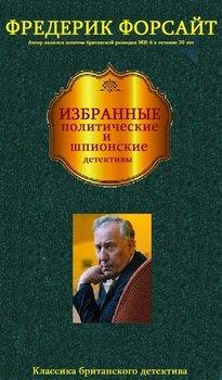 Сборник Избранные детективы. Компиляция. Книги 1-19