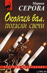 Окончен бал, погасли свечи