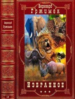 Избранное. Компиляция. Книги 1-9