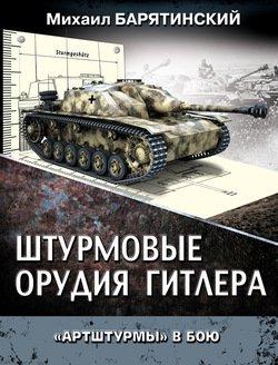 Штурмовые орудия Гитлера. Артштурмы в бою