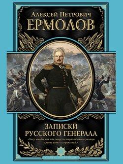 Записки русского генерала
