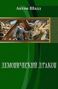 epub телохранитель для дракона 3