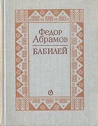 Бабилей. Сборник рассказов