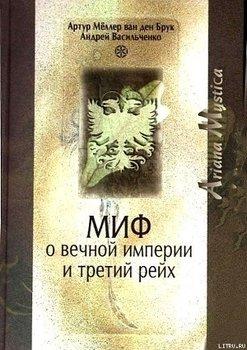 Миф о вечной империи и Третий рейх
