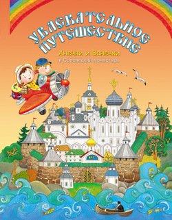 Увлекательное путешествие Анечки и Ванечки в Соловецкий монастырь