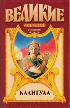 Книга О доблестном рыцаре Гае Гисборне