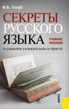Секреты русского языка. О сложном увлекательно и просто