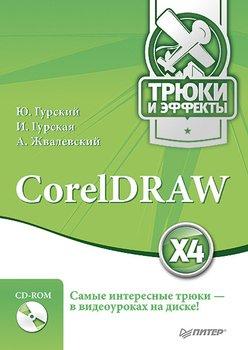 CorelDRAW X4. Трюки и эффекты