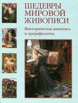 Шедевры мировой живописи. Викторианская живопись и прерафаэлиты