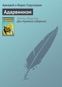 Адарвинизм
