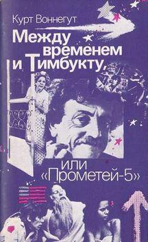 Между временем и Тимбукту, или «Прометей-5»