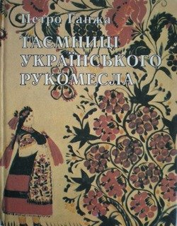 Таємниці українського рукомесла