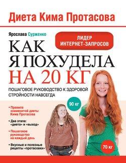 Диета Кима Протасова. Как я похудела на 20 кг. Пошаговое руководство к здоровой стройности навсегда