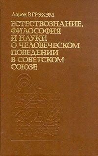 Естествознание, философия и науки о человеческом поведении в Советском Союзе