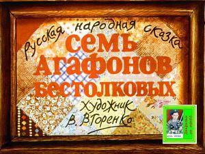 Семь Агафонов бестолковых. Художник В. Горенко