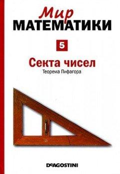 Мир математики. Секта чисел. Выпуск 5