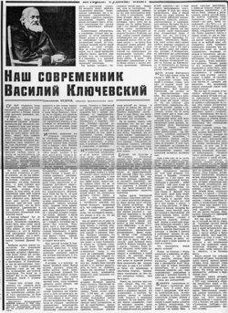 Наш современник Василий Ключевский
