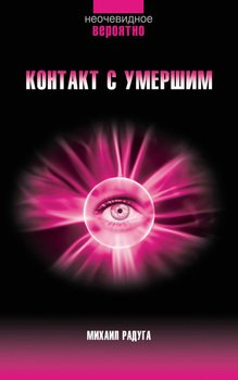 download The Eye of the Storm: