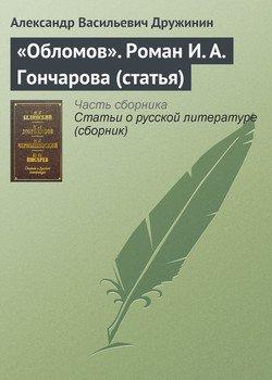 «Обломов». Роман И. А. Гончарова