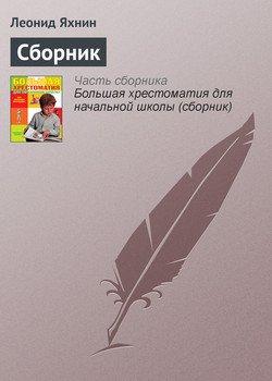 Сборник