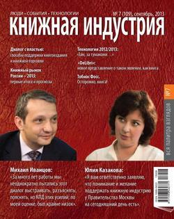 Книжная индустрия №07 2013