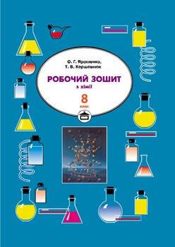 Робочий зошит з хімії. 0 клас