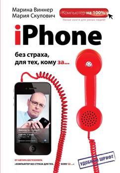 iPhone без страха для тех, кому за…