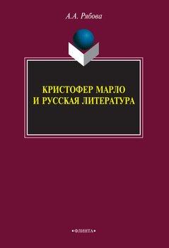 Кристофер Марло равным образом москвитинка литература
