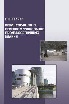 Реконструкция и перепрофилирование производственных зданий