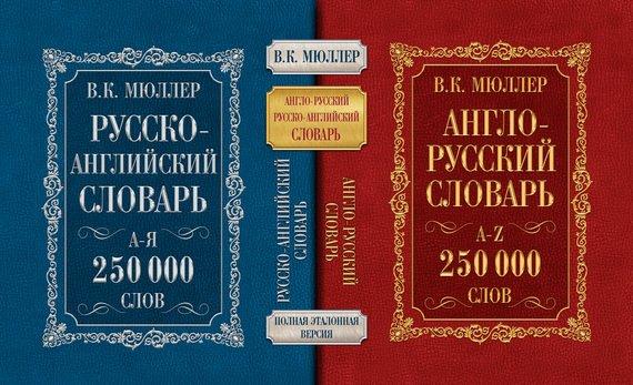 Англо-русский словарь. Русско-английский словарь. 250000 слов