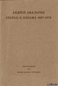 Статьи и письма 1967-1970