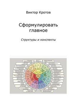 Сформулировать главное. Структуры и конспекты