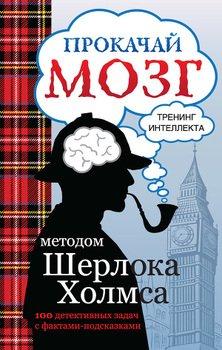 Прокачай мозг методом Шерлока Холмса