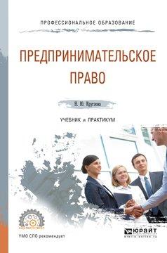 Предпринимательское право. Учебник и практикум для СПО