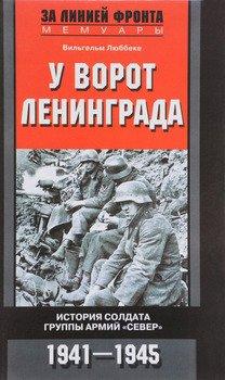 У ворот Ленинграда. История солдата группы армий «Север». 1941—1945