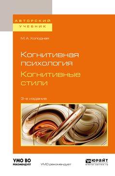 Когнитивная психология. Когнитивные стили 3-е изд. Учебное пособие для бакалавриата и магистратуры