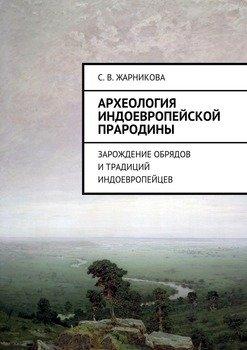 Археология индоевропейской прародины. Зарождение обрядов итрадиций индоевропейцев