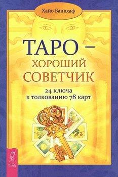 Таро – хороший советчик. 24 ключа к толкованию 78 карт