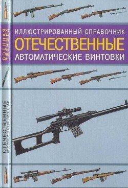 Иллюстрированный справочник. Отечественные автоматические винтовки