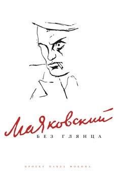 Маяковский Без глянца