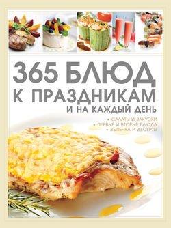 365 блюд к праздникам и на каждый день